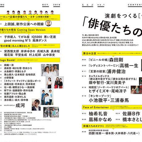 えんぶ創刊号 電子版(2016年10月号)