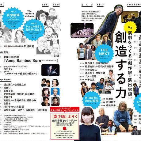 えんぶ2号 電子版(2016年12月号)