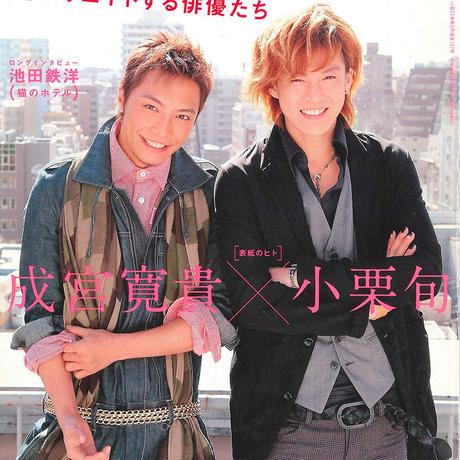 演劇ぶっく127号(2007年6月号)