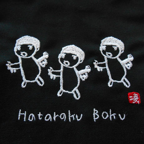 刺しゅうトートバック(hataraku boku) 黒