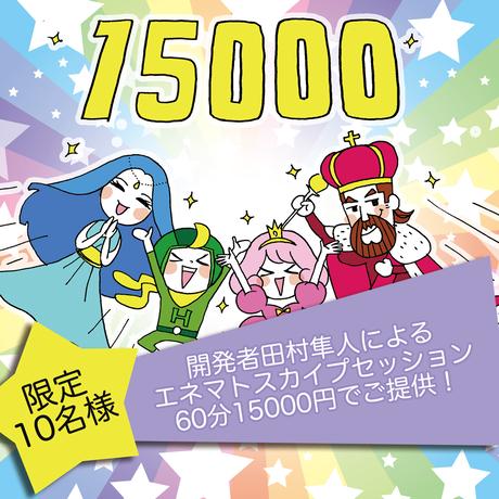 【祝15000診断記念】エネマト・スカイプセッション60分