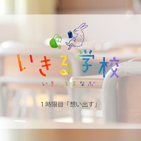 1時限目【9/12・都内】いきるをまなぶ いきる学校