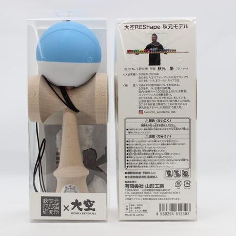 大空 REShape2  秋元モデル 水色&白 イタヤカエデ
