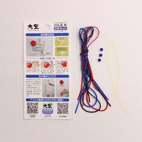 大空けん玉糸 50cm糸 3本セット