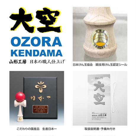 大空 Premium 赤&銀