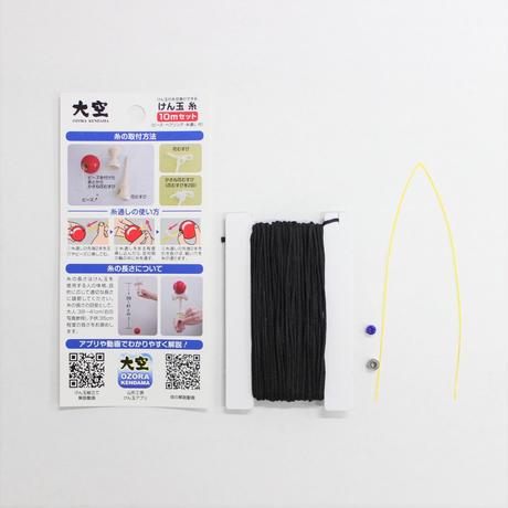 大空けん玉糸 10mセット 黒