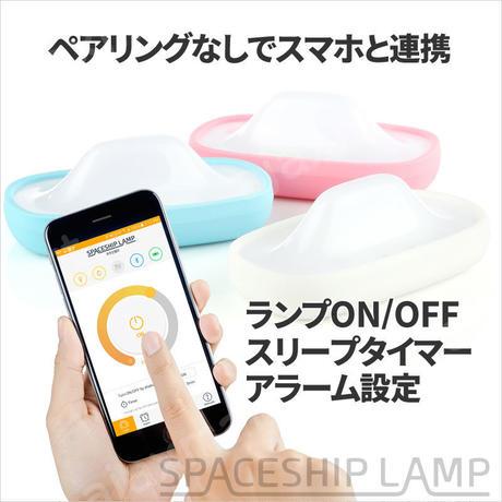 スマホ連動多機能LEDランプ SPACESHIP LAMP(スペースシップランプ)