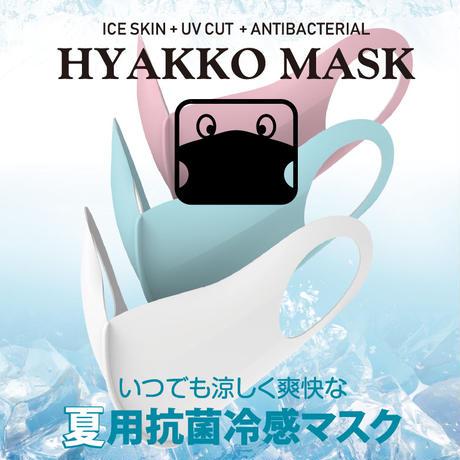 いつでも涼しく爽快な夏用抗菌冷感マスクHYAKKO