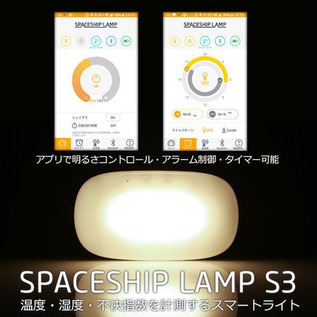 温度・湿度・不快指数を計測するスマートライトSPACESHIP LAMP (スペースシップランプ)S3