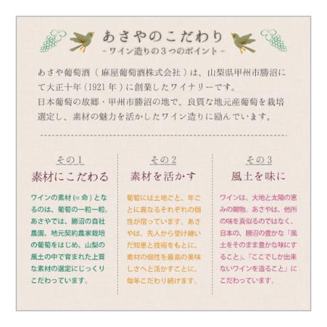 甲州辛口(2019)360ml [GI Yamanashi]