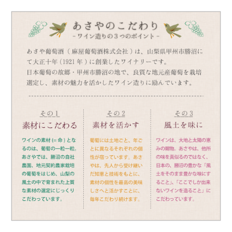勝沼甲州 かもし (2020) 750ml  [GIYamanashi]