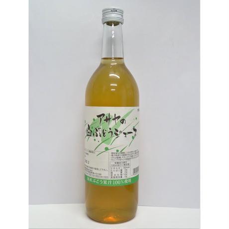 アサヤのぶどうジュース (720ml / 赤・白)