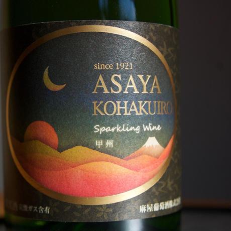 ASAYA KOHAKUIRO スパークリング
