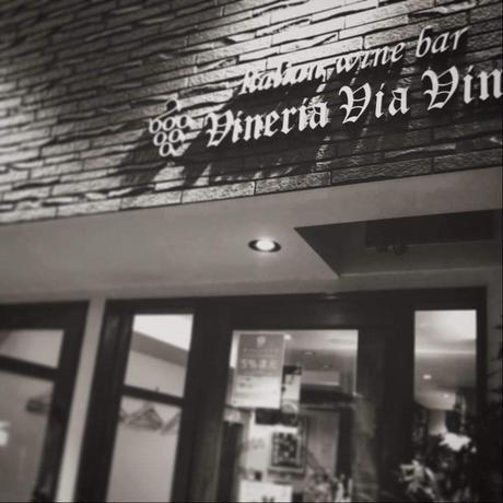 本町/ヴィネリア・ヴィアヴィーノ尾畑のおすすめ【ソムリエがおうちで飲みたい、ゴクゴクいけるイタリア泡シリーズ6本セット】