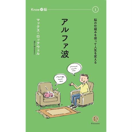 【書籍】【2冊までのご注文】アルファ波 脳の仕組みを使って人生を変える