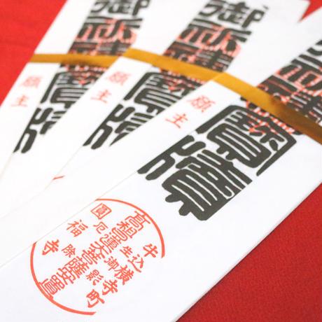 【期間限定】1月13日新春特別祈祷 御札(※1月14日より順次発送いたします。)