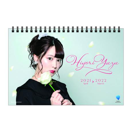 日和ゆずオフィシャル卓上カレンダー2021.04〜2022.03