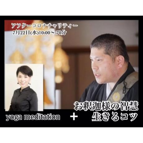 動画77min.【心身ケアyoga+プチセミナー】/ いつでも・どこでも・何度でも!