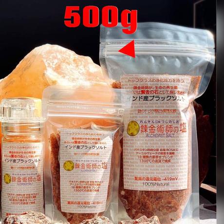 脅威の還元力 錬金術師の塩 500g