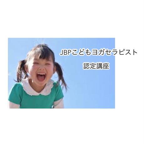 オンライン限定価格!/ JBPヨガインストラクター資格取得講座 / 日本脳ポジ®協会