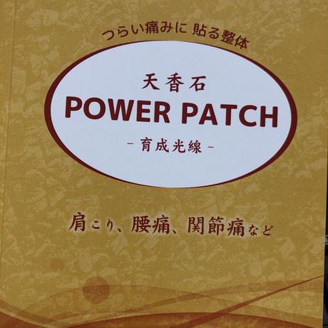 天香石 POWER PATCH ー育成光線ー