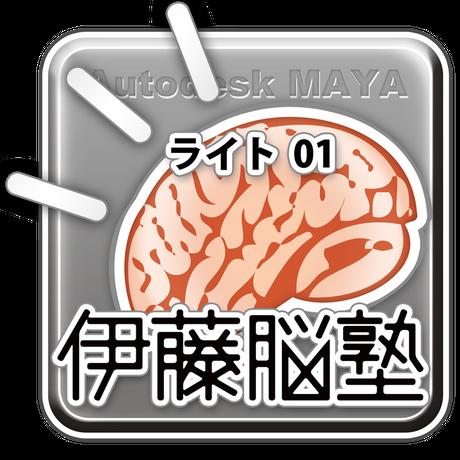 MAYA-ライト01