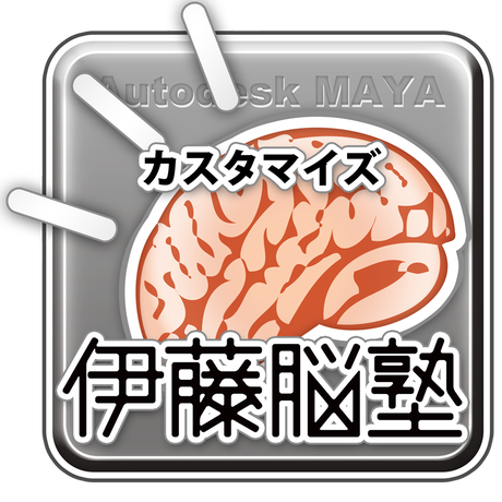 MAYA-カスタマイズ