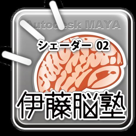 MAYA-シェーダー02