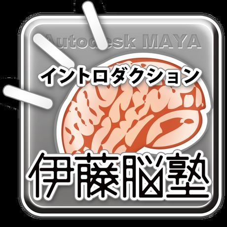 MAYA-イントロダクション