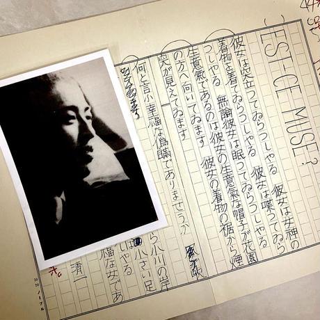 愛蔵版『薔薇色のアパリシオン 冨士原清一詩文集成』限定66部