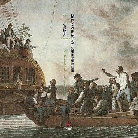 川島昭夫『植物園の世紀』