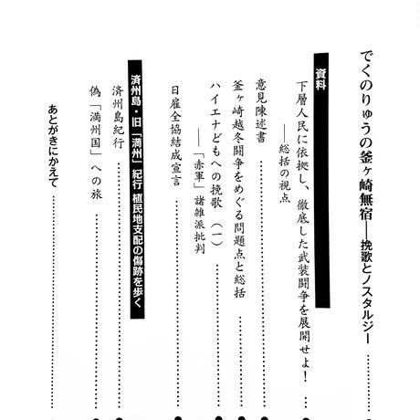 風間竜次『でくのりゅうの釜ヶ崎無宿』