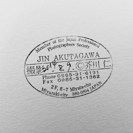 芥川仁『羽音に聴く』+オリジナルプリントA
