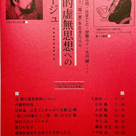 『虚無思想研究』20/終巻号(辻潤 全集未収録作品・関係資料)+創造的虚無思想へのオマージュ