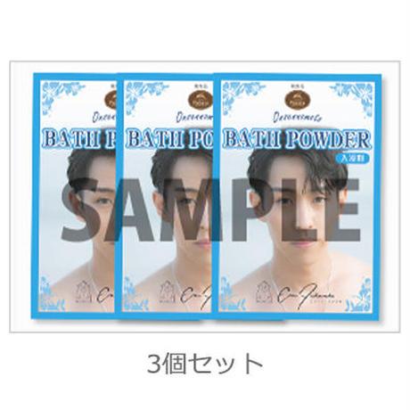 BATH POWEDER(温泉の素)3個入/1セット