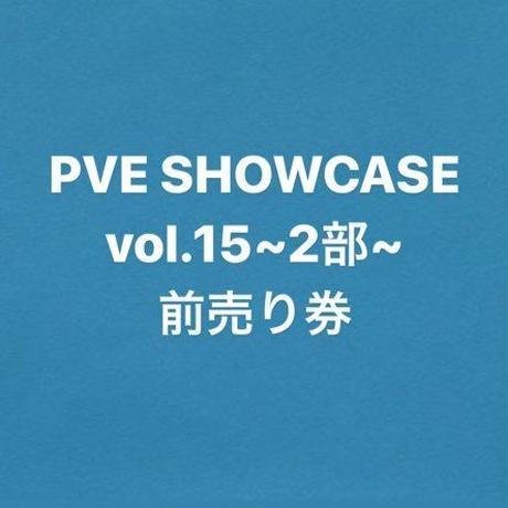 【2部のみのチケット】「PVE SHOWCASE vol.15~2部~」(前売りチケット)※発送はございません。