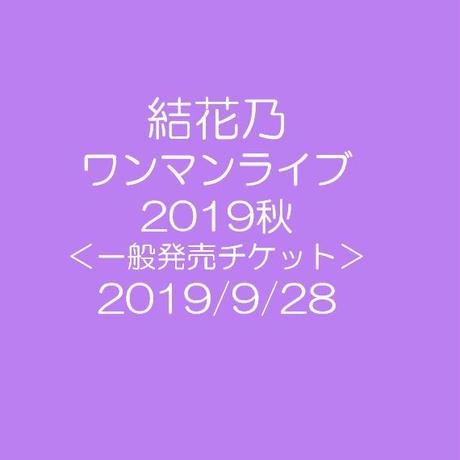 <一般販売>結花乃ワンマンライブ2019秋