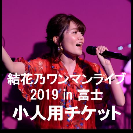 <SNS先行販売 小人用チケット>結花乃ワンマンライブ2019 in 富士