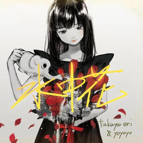 「水中花」CD by eri fukaya (深谷エリ) & yoyoyo(よよよ)オリジナル音源