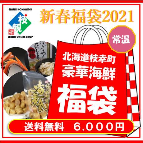新春福袋2021【常温】
