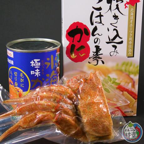 【どこでもお祭り北海道企画】枝幸名物〔かに汁!かに飯!〕セット※発泡込み