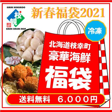 新春福袋2021【冷凍】