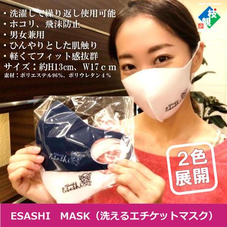 ESASHI MASK(洗えるエチケットマスク)