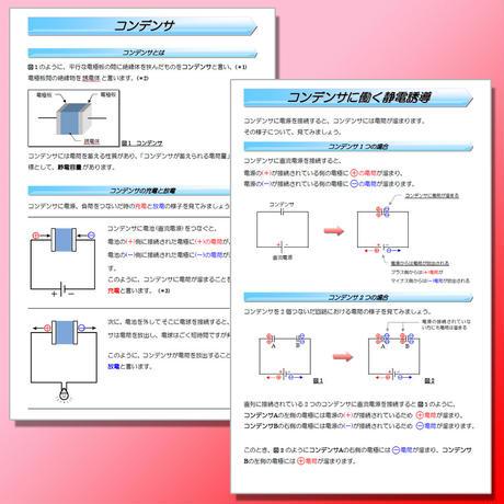 誰でもわかる電験参考書[理論] 〜「電気は苦手・・・」という方にお薦めの参考書です  〜