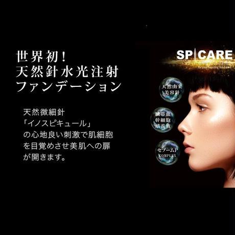 【SPICARE V3ファンデーション】SNSで話題のHARIファンデーション