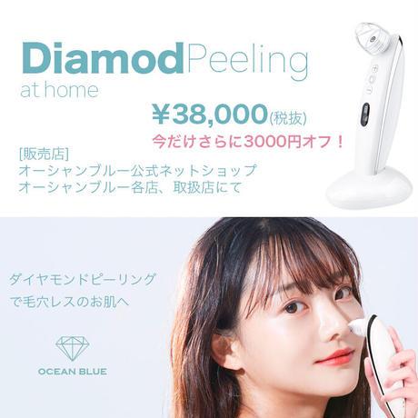 ダイヤモンドピーリング[3300円OFF済]メンテナンスキット付