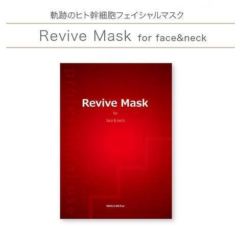 ヒト幹細胞フェイシャルマスク【ReviveMask for face&neck】