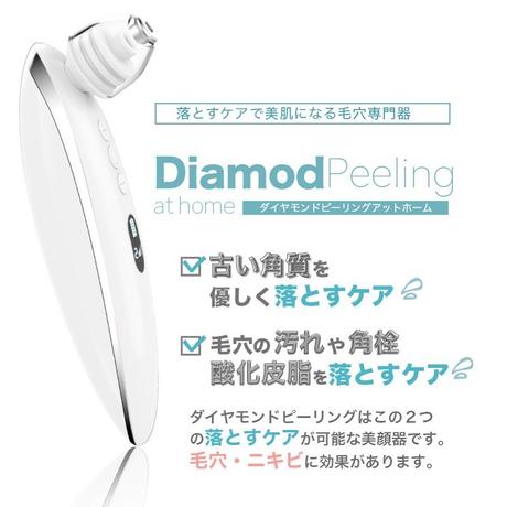 ダイヤモンドピーリングセット