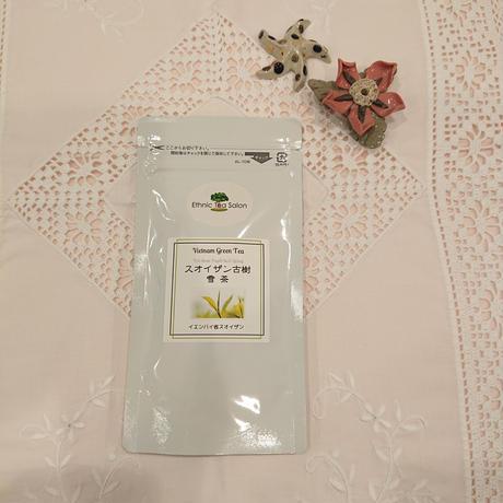 ベトナム  スオイザン 雪茶   (新芽だけを摘んだお茶)30g