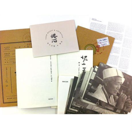 "Wangyang Porter Team ""Nishangongshu"" CD+BOOK"